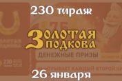 Золотая подкова 230 тираж