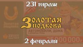 Анонс Золотая подкова 231 тираж