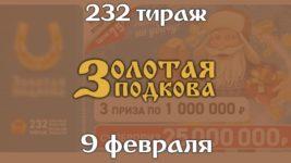Золотая подкова 232 тиража