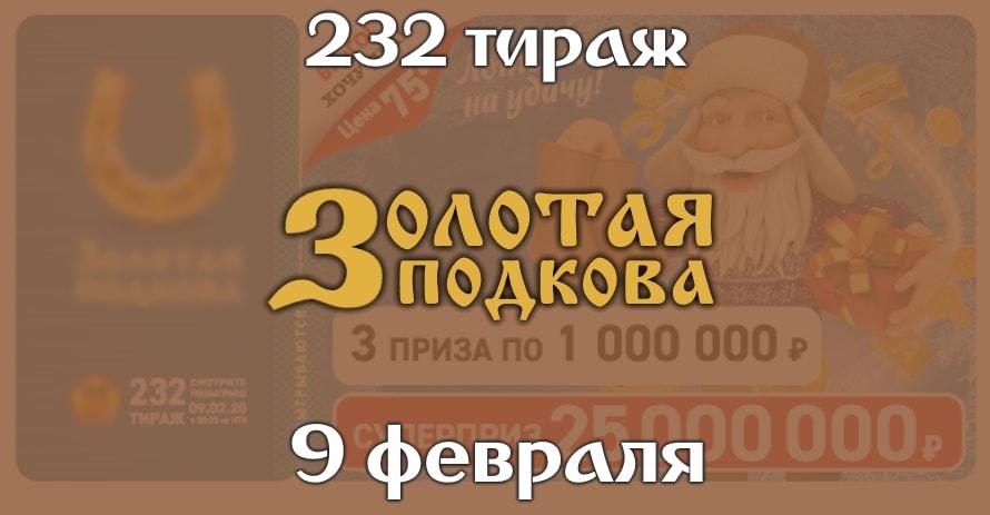 Золотая подкова 232 тираж