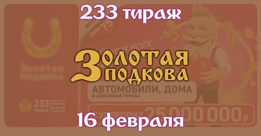 Золотая подкова 233 тираж