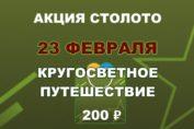 Акция Столото на 23 февраля 2020 года