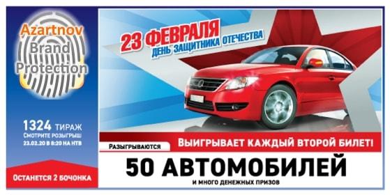 Билет Русское лото 1324 тираж