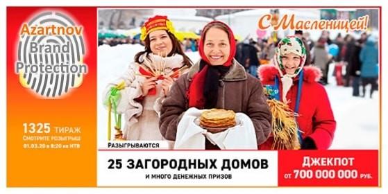 Билет Русское лото 1325 тираж