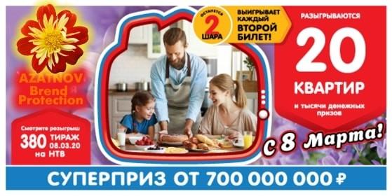 Билет Жилищная лотерея на 8 марта 380 тираж