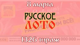 Русское лото на 8 марта 1326 тираж