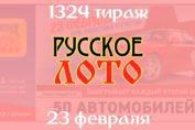 Русское лото на 23 февраля 1324 тираж