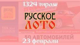 Анонс Русское лото на 23 февраля 1324 тираж