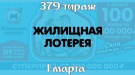 Анонс Жилищная лотерея 379 тиража