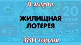 Анонс Жилищная лотерея на 8 марта 380 тираж