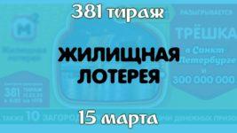 Анонс Жилищная лотерея 381 тиража