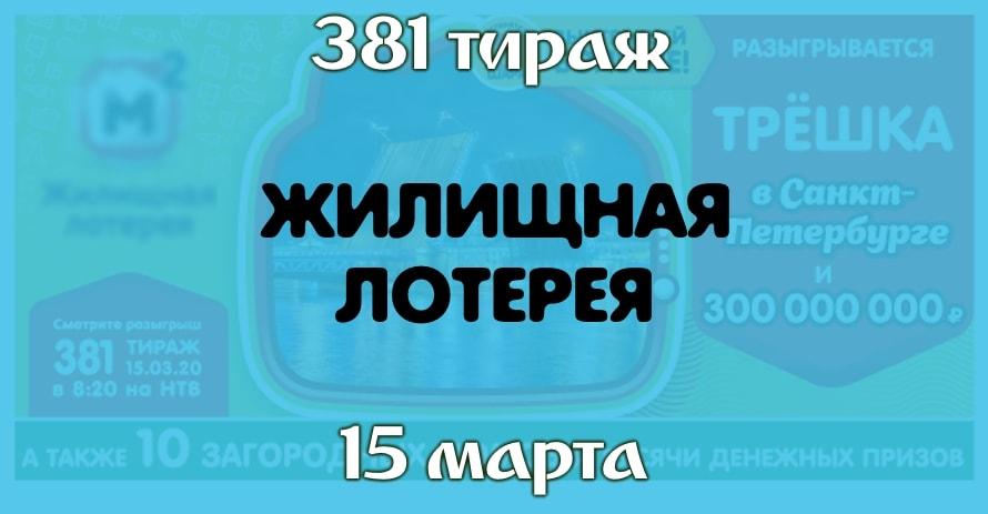 Жилищная лотерея 381 тираж