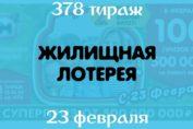 Жилищная лотерея на 23 февраля 378 тираж
