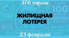 Анонс Жилищная лотерея на 23 февраля 378 тираж