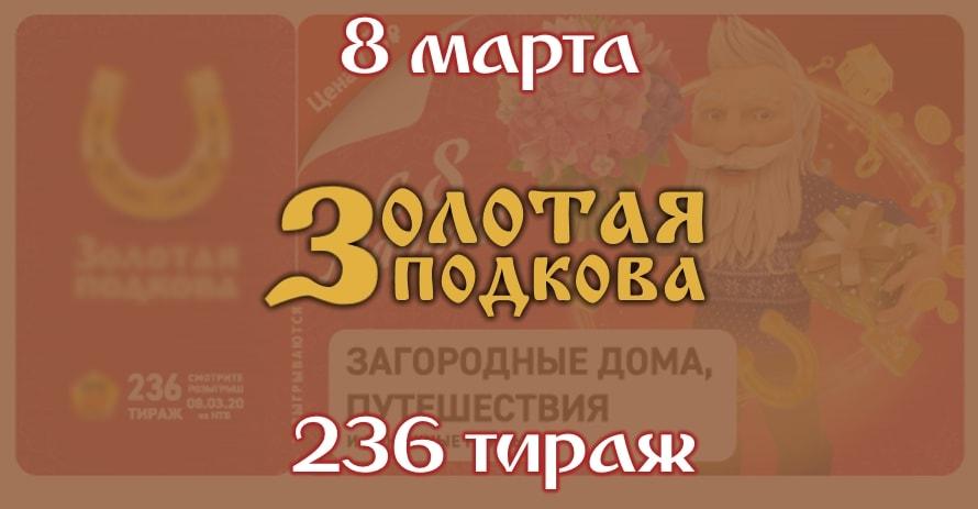 Золотая подкова на 8 марта 236 тираж