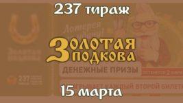 Анонс Золотая подкова 237 тираж