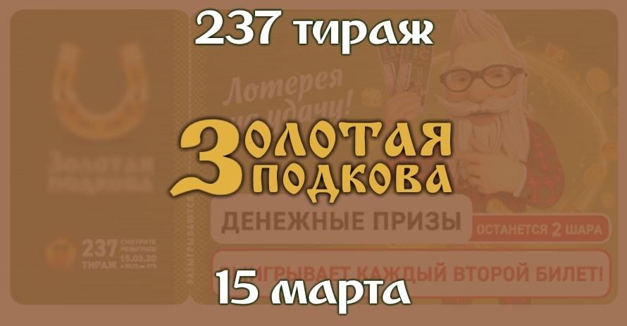 Золотая подкова 237 тираж