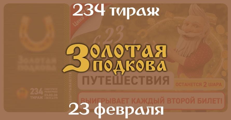 Золотая подкова на 23 февраля 234 тираж