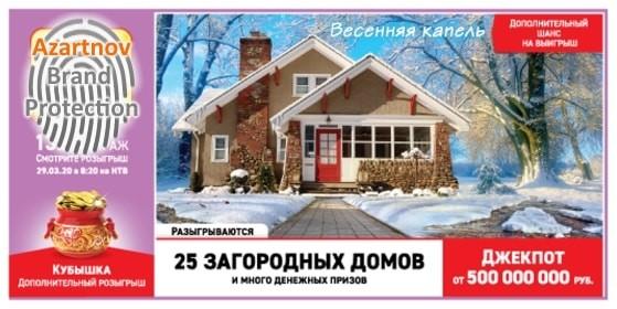 Билет Русское лото 1329 тираж
