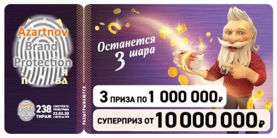 Билет Золотая подкова 238 тираж