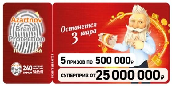 Билет Золотая подкова 240 тираж