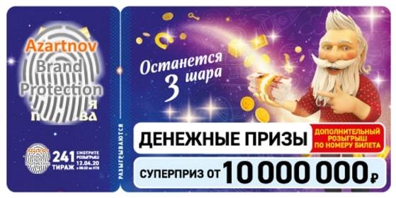 Билет Золотая подкова 241 тираж