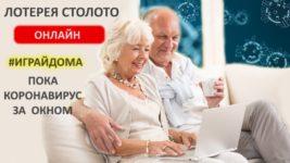 Лотерея Столото онлайн - Играй дома