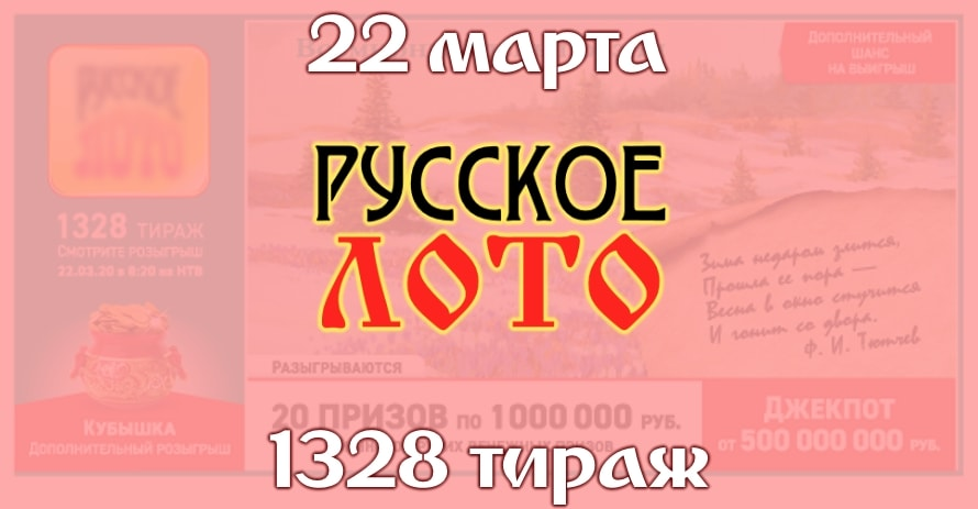 Русское лото 1328 тираж