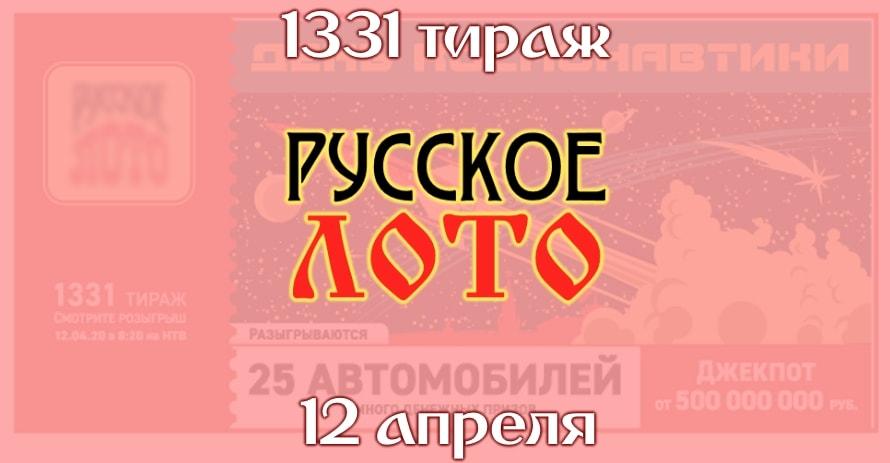 Русское лото 1331 тираж