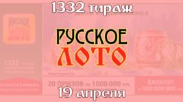 Русское лото 1332 тиража