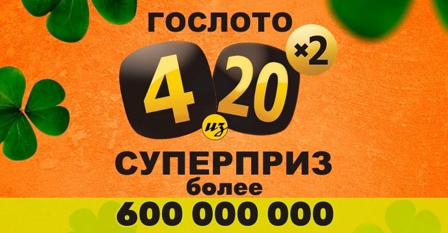 Суперприз лотереи Гослото 4 из 20 более 600 миллионов рублей
