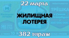Жилищная лотерея 382 тираж