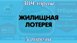 Анонс Жилищная лотерея 384 тиража