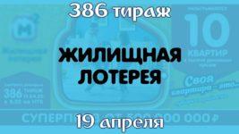Жилищная лотерея 386 тираж