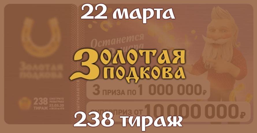 Золотая подкова 238 тираж