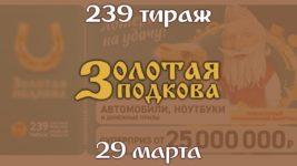 Анонс Золотая подкова 239 тиража