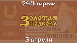 Анонс Золотая подкова 240 тиража