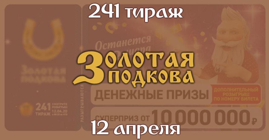 Золотая подкова 241 тираж