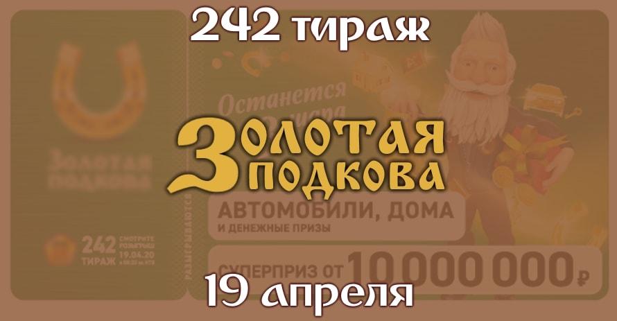 Золотая подкова 242 тираж