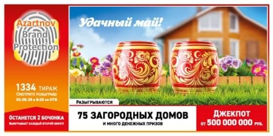 Билет Русское лото 1334 тираж