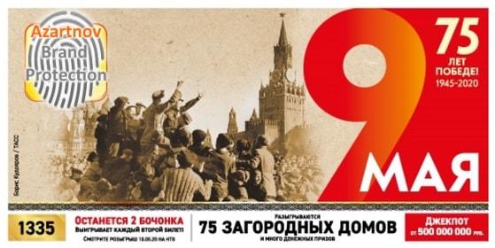 Билет Русское лото 1335 тиража на 9 мая