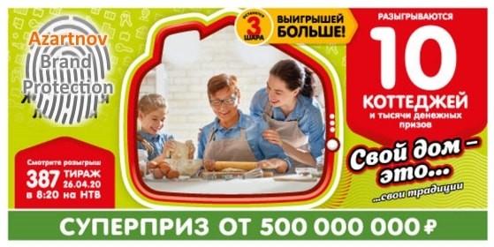 Билет Жилищная лотерея 387 тиража