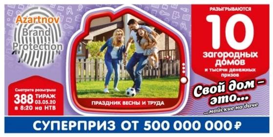 Билет Жилищная лотерея 388 тираж