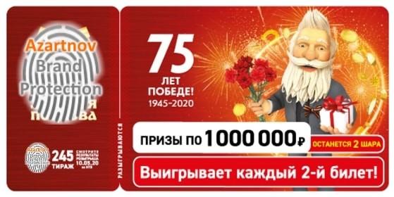 Билет Золотая подкова 245 тираж на День Победы 2020