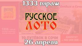 Анонс Русское лото 1333 тираж