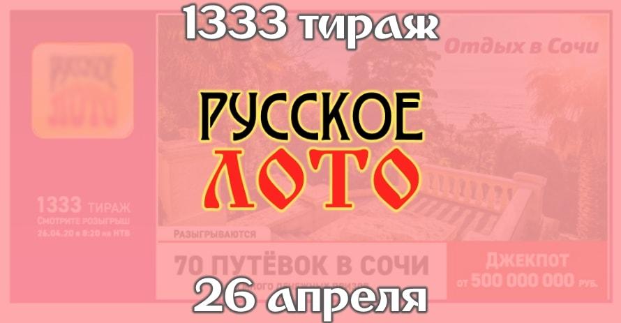 Русское лото 1333 тираж