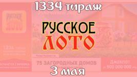 Анонс Русское лото 1334 тираж