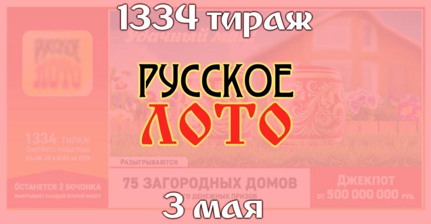 Русское лото 1334 тираж