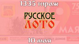 Анонс Русское лото 1335 тираж на День Победы 2020