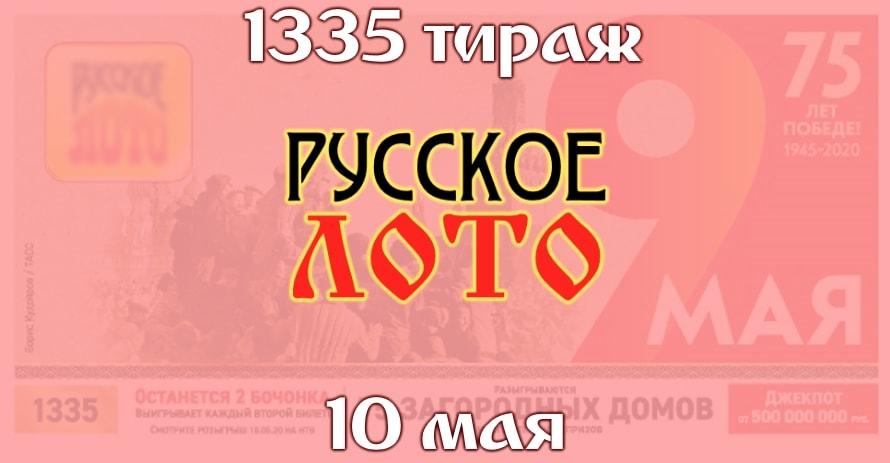 Русское лото 1335 тираж